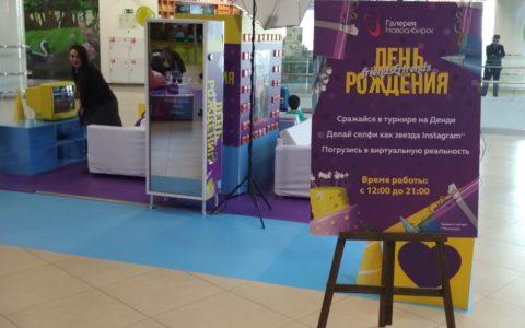День рождения ТРК Галерея Новосибирск 2018