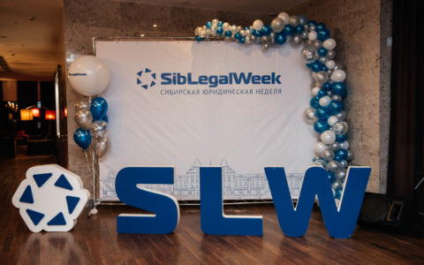 Фуршет в честь открытия сибирской юридической недели